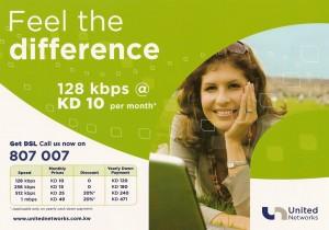 United Networks DSL - خدمة دي اس ال من يونايتد نيتوركس