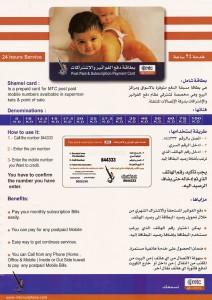 MTC Shamel Card - الشامل