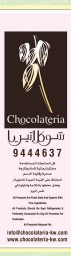 Chocolateria - شوكولاتيريا