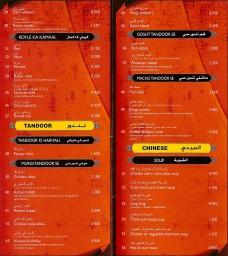 Wildfire Restaurant - مطعم وايلد فاير