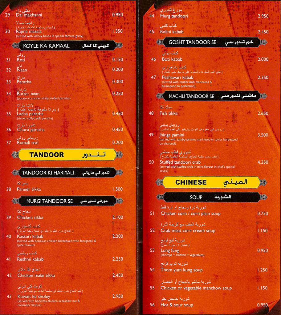 Wildfire Restaurant Kuwait Paper Dump