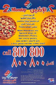 Domino's Pizza - 2x Monday - بيتزا د