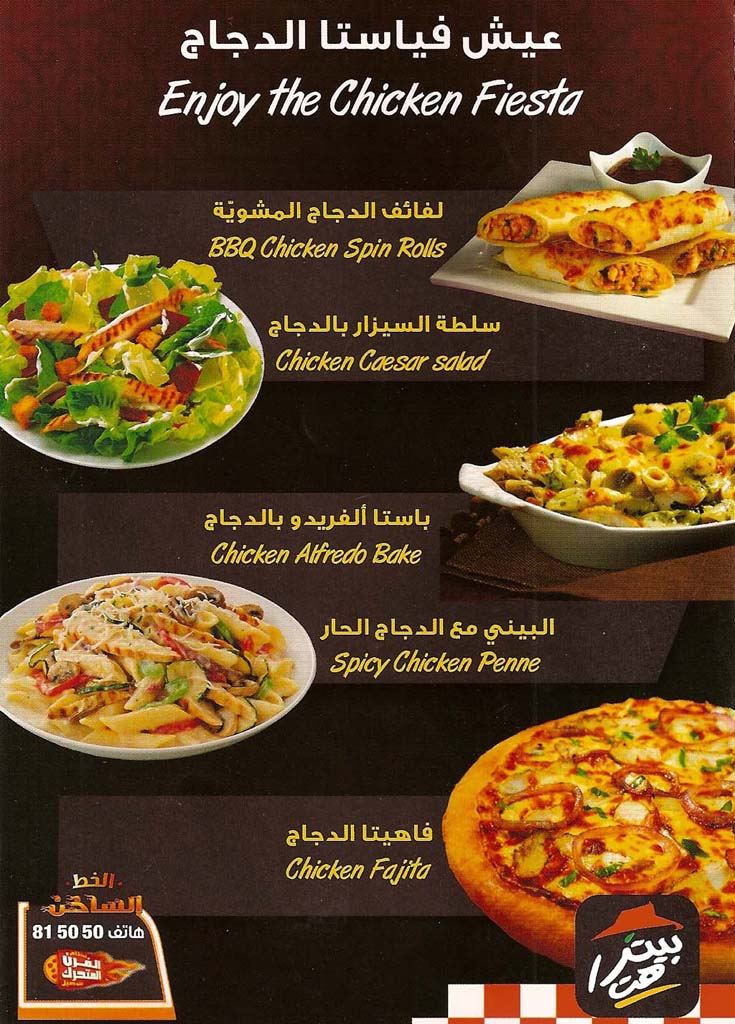 Pizza Hut Kuwait Paper Dump