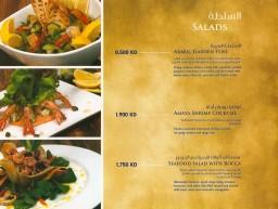 Amaya - أمايا للمأكولات البحرية