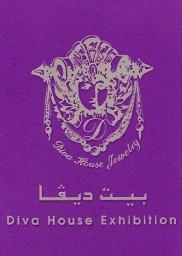 Diva House Exhibition - معرض بيت ديفا