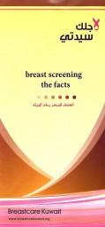 Breastcare Kuwait - المسح التشخيصي للثدي