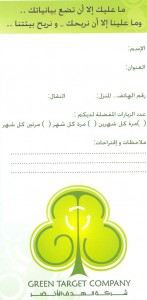 Green Target Company - شركة جرين تارجت