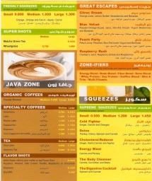 Juice Zone Fresh and Healthy Cafe - جوس زون - طازج و صحي كافيه