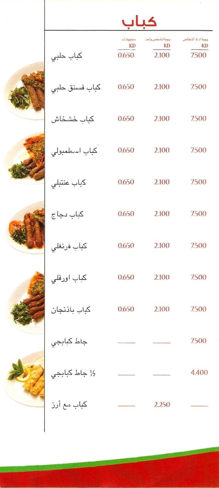 Kababji+kuwait+telephone