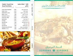 Al Kalha Restaurant - مطعم الكلحة