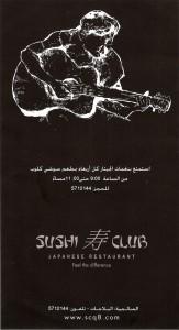 Sushi Club - Live Guitar - سوشي كلب - عزف غيتار حي