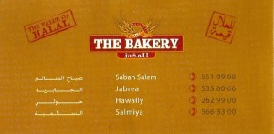 The Bakery - المخبز