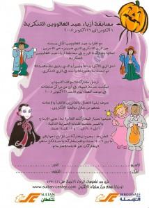 The Sultan Center - Halloween Costume Contest - مركز سلطان - مسابقة الأزياء التنكرية للهالوين
