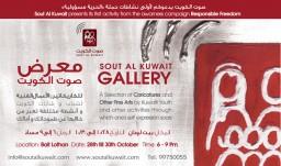 Sout Al Kuwait Gallery - صالة عرض صوت الكويت