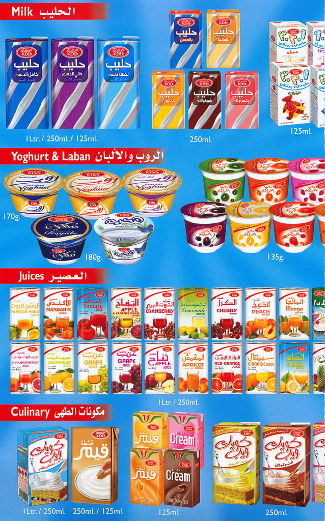 KDD – Kuwait Danish Dairy | Kuwait Paper Dump