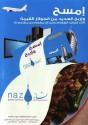 Naz Persian Soul Food - ناز أصالة المطبخ الايراني