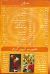 Fatayir Ala Al-Tayer - فطاير على الطاير