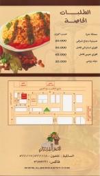 Qasr Al Berdawny - قصر البردوني
