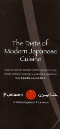 Kaizen - A Modern Japanese Experience - كايزن - التجربة اليابانية الحديثة