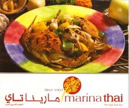 Marina Thai – The Unique Asian Taste - مارينا تاي - الطعم الآسيوي الفريد