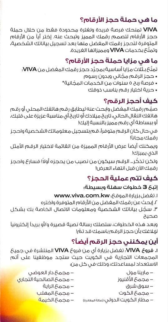 Viva | Kuwait Paper Dump
