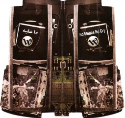 Wataniya - No Mobile No Cry - الوطنية للاتصالات - ما عليه