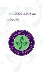 Zaatar Express - زعتر اكسبرس