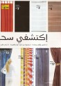 IKEA - More Choices, Less Prices - ايكيا