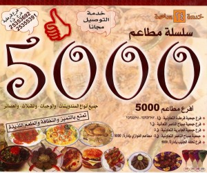 5000 Restaurant Chain - سلسلة مطعم ٥٠٠٠