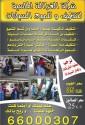 Ghazala Car Care and Wash - الغزالة لتنظيف السيارات