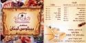 Byblos – Lebanese Restaurant - بيبلوس لبنان