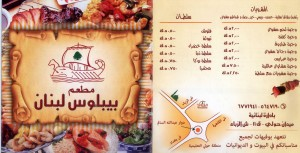 Byblos - Lebanese Restaurant - بيبلوس لبنان