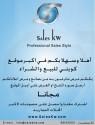 Sales KW - سيلز كويت