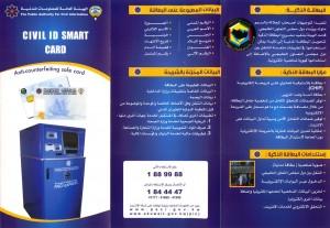 Civil ID Smart Card - البطاقهة المدنية الذكية