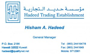 Hadeed Trading Establishment - حديد التجارية