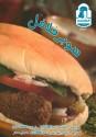 Al Kalha Restaurant - الكلحة