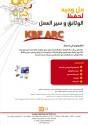 KBF ARC - Document Archiving - كي بي أف لحفظ الوثائق
