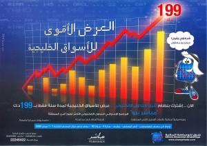 Mubashar Sharq Financial Brokerage - مباشر شرق للوساطة المالية
