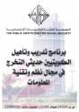 Public Institute for Social Security - المؤسسة العامة للتأمينات الاجتماعية