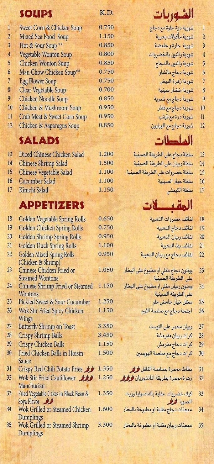 Little Dragon Chinese Restaurant Menu Kuwait
