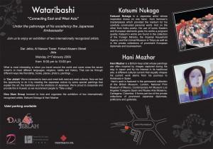 Wataribashi - وتاراباشي