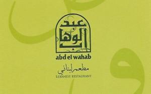 Abdulwahab - عبدالوهاب