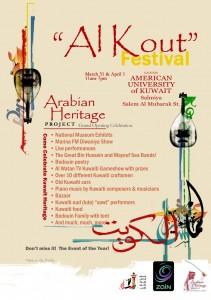 Al Kout Festival - مهرجان الكوت