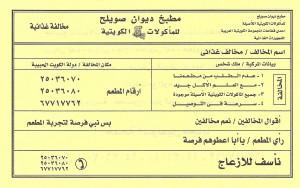 Dewan Suwaileh Kitchen - ديوان صويلح