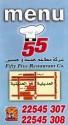 55 Restaurant - خمسة و خمسين