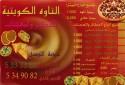 Kuwaiti Tawa Restaurant - التاوه الكويتية