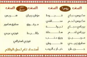 Al-Bedaa Catering Company - شركة البدع  للتجهيزات الغذائية