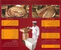 Raha Stone Mill - مخبز الرحى