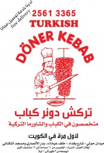 Turkish Doner Kebab - تركش دونر كباب