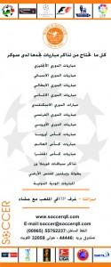 Soccer Kuwait - سوكر